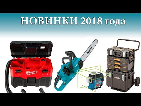 Новинки 2018 года DeWALT, Makita, Bosch, Milwaukee