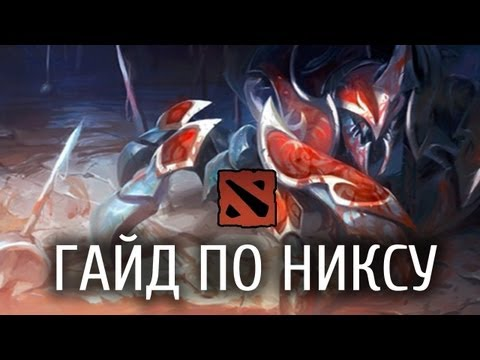 видео: Гайд по nyx assassin - dota 2