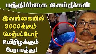 இலங்கையில் 3000க்கும் மேற்பட்டோர் உயிரிழக்கும் பேராபத்து! | Today Sri Lanka News