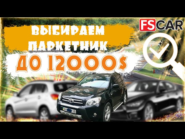ТОПОВЫЙ Cayenne 2003 года или Toyota rav4 2008? Выбираем авто до 12000$.