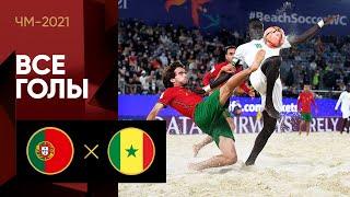 22 08 2021 Португалия Сенегал Все голы матча ЧМ 2021