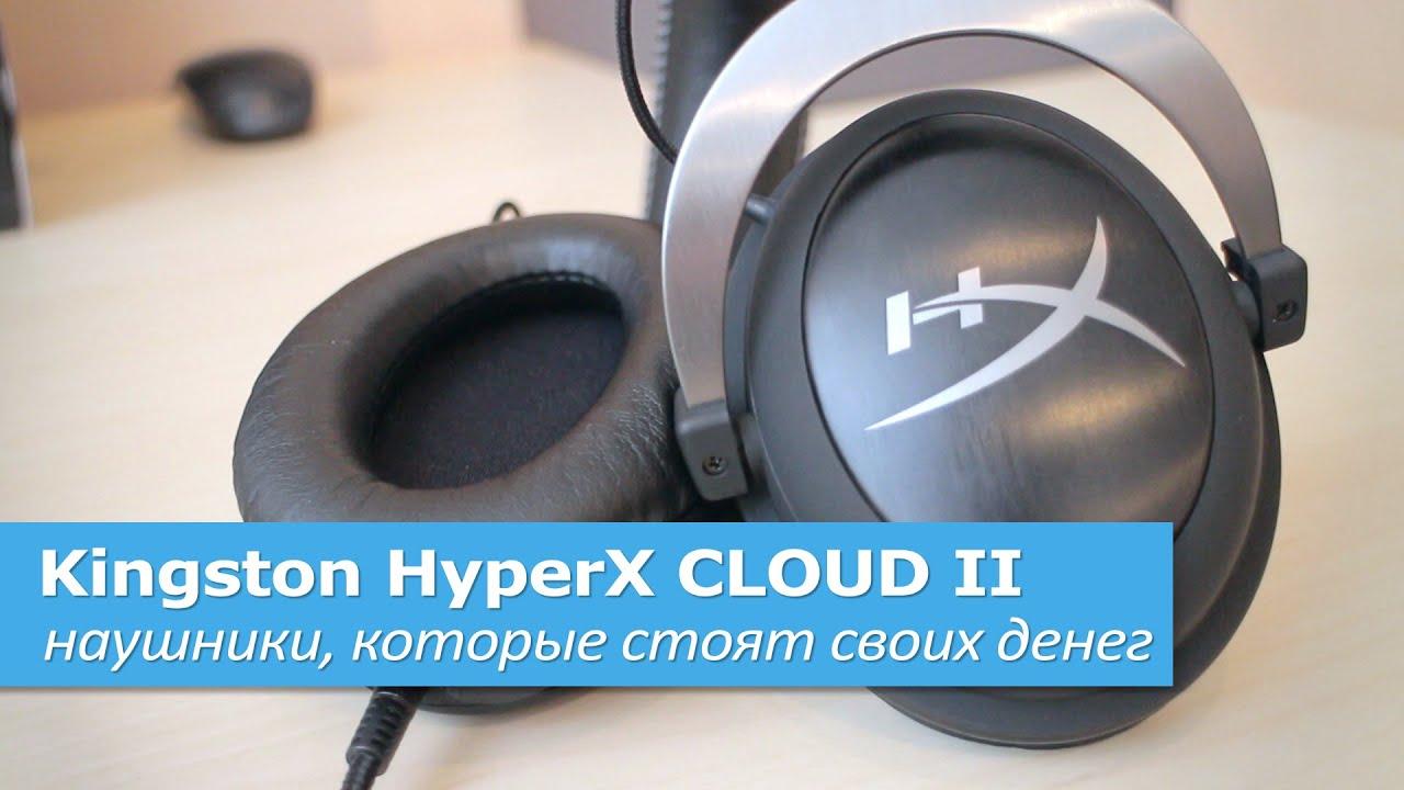 HyperX Cloud II - наушники, которые стоят своих денег