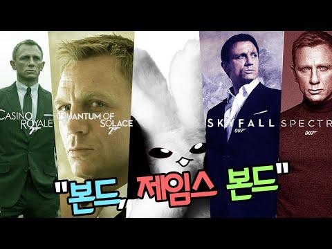 「007 노타임 투다이」 10시간 시리즈 15분 요약ㅣ결말포함 영화리뷰ㅣ다니엘 크레이그ㅣ에바 그린ㅣ레아 세이두ㅣ아나 데 아르마스