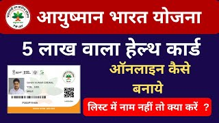 How to apply Online Ayushman Bharat Yojana health Card PMJAY 2019