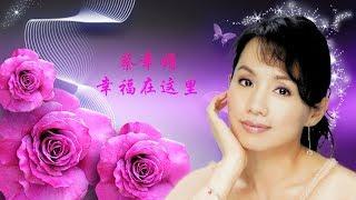 蔡幸娟 幸福在這裡 (2016慶生會幸福溫馨回顧影片) Delphine Tsai - Sweet Memories of the 2016 Birthday Celebration