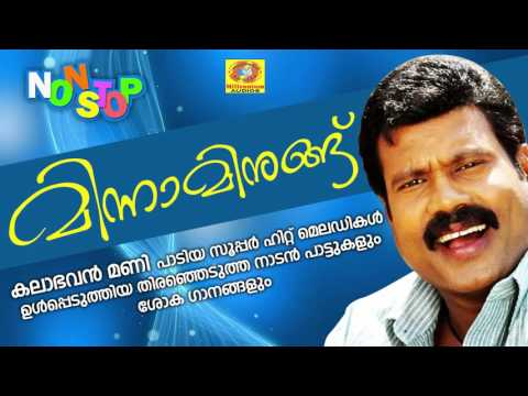 Minnaminunghu | Hit Songs of Kalabhavan Mani |...