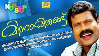 Minnaminunghu | Hit Songs of Kalabhavan Mani | Non Stop Nadanpattukal | Superhit Songs