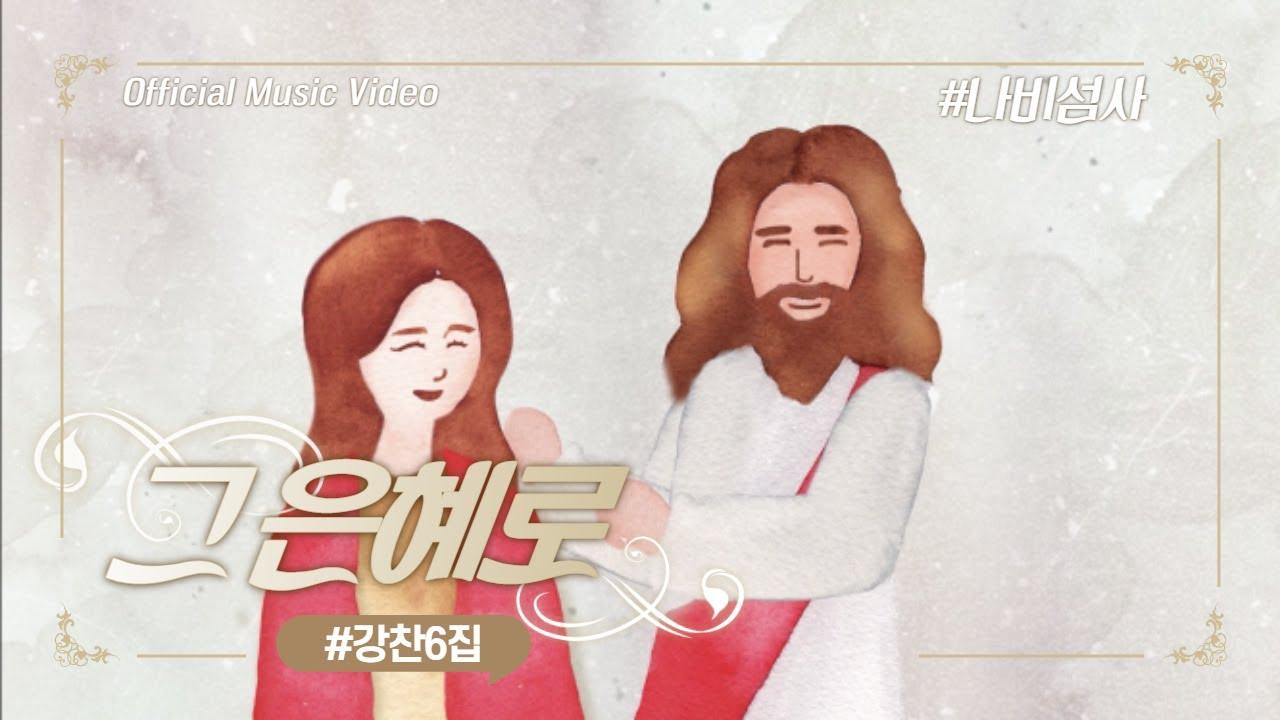 [강찬6집] 그 은혜로 (Official MV)