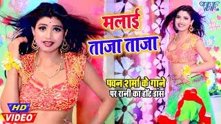 #Pawan Sharma के गाने पर रानी का हॉट डांस #Video- मलाई ताजा ताजा 2020 Bhojpuri Superhit Dance Song