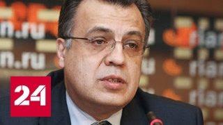 Мир соболезнует в связи с убийством посла России в Турции