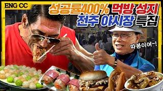 Joon Tries Never-Before-Seen, Fusion Food At Nambu Night Market Mukbang Tour | Wassup Man ep.71
