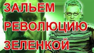 Зелёный глаз Навального и сволочи из SERB. Артемий Троицкий