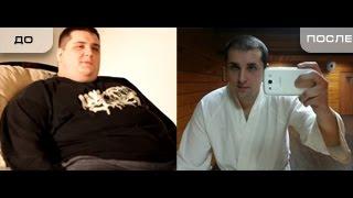Как я похудел на 130кг. Моя история!