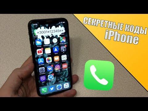 Скрытые функции IPhone! Ты такого еще не видел! Секретные коды IOS