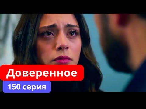 ДОВЕРЕННОЕ - 150 серия, русская озвучка - фрагмент