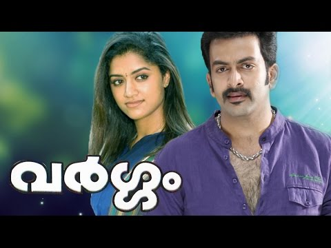 Vargam 2006 Full Malayalam Movie I Prithviraj Sukumaran