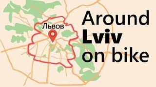 Вокруг Львова на велосипеде | Снято на SJCAM 5000X