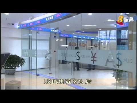 中国央行调低汇率中间价 人民币兑美元汇率跌谷底