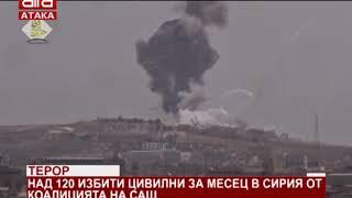 Терор. Над 120 избити цивилни за месец в Сирия от коалицията на САЩ /01.11.2018 г./