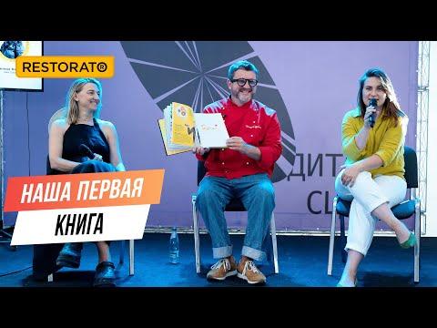 КАК ОТКРЫТЬ РЕСТОРАН: Дима Борисов презентовал первую книгу о ресторанном бизнесе