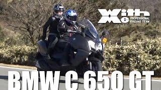 BMW C 650 GT|丸山浩の速攻バイクインプレ