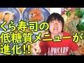 【糖質制限】よりどりみどり!くら寿司の糖質オフメニュー第2弾!