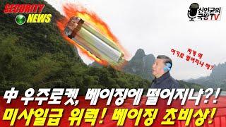 中 우주로켓, 베이징 떨어진다고? 미사일급 위력! 베이…