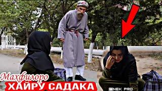 Махфилоро Сахнаи нав - Хайру Садака кунед | Боби мерган