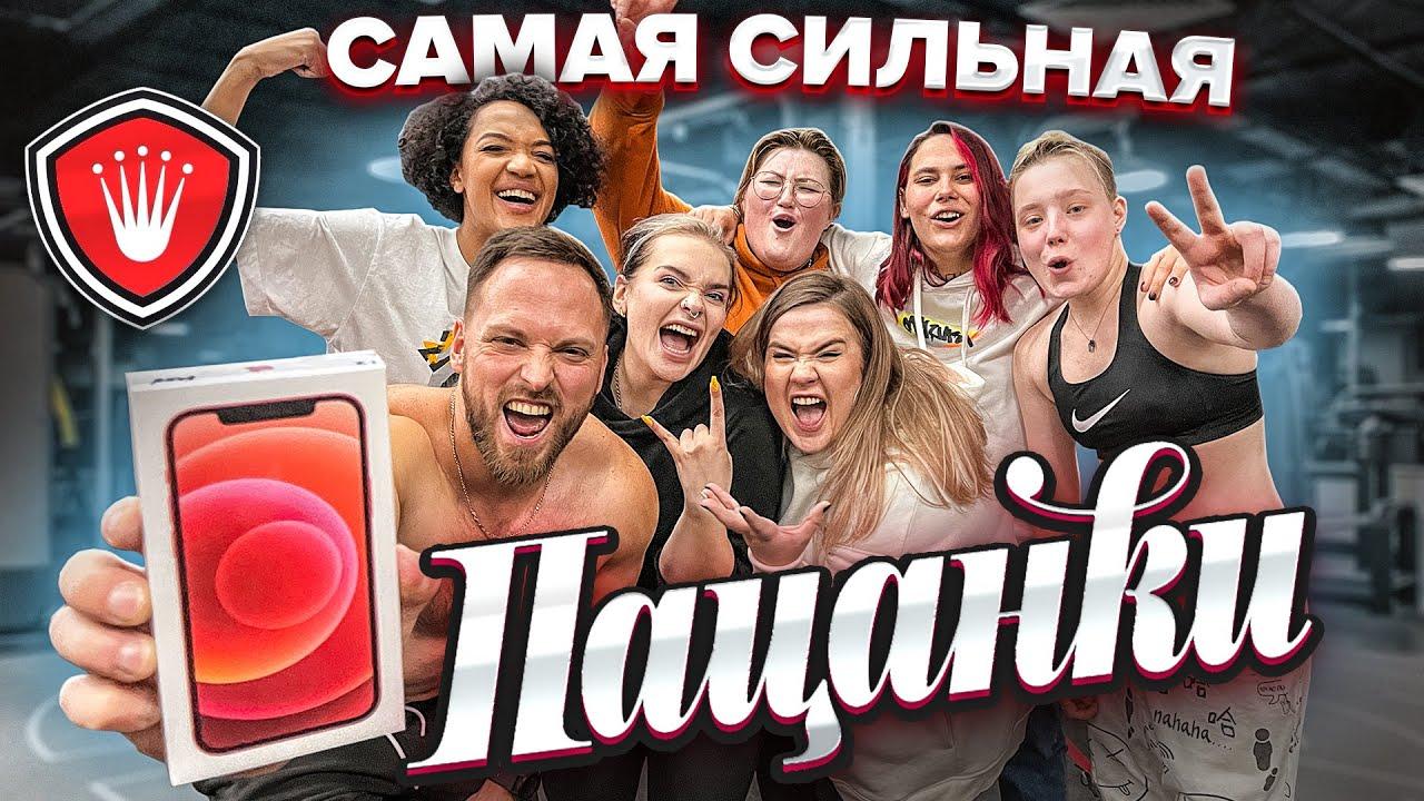 Кто САМАЯ СИЛЬНАЯ из шоу ПАЦАНКИ, ПОЛУЧИТ НОВЫЙ IPHONЕ 12