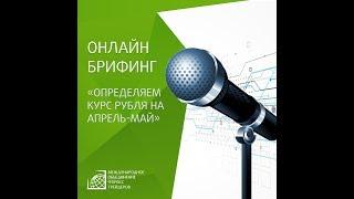 Смотреть видео Запись ОНЛАЙН БРИФИНГА от 11/04 «Определяем курс рубля на апрель-май» Рибейт. Кэшбэк форекс онлайн