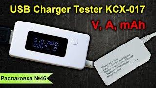USB Tester Charger / ТЕСТЕР ЗАРЯДКИ / KCX-017