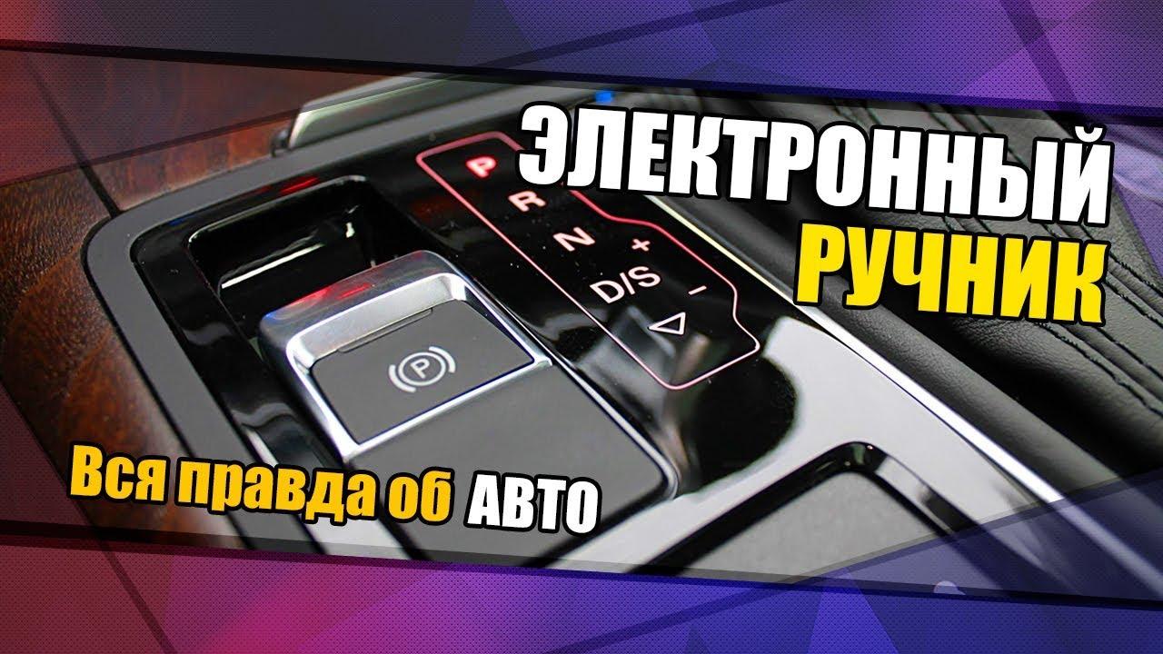 Электронный ручник. Вся правда об авто №4