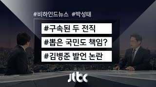 이명박·박근혜, 대통령으로 만든 국민의 책임?