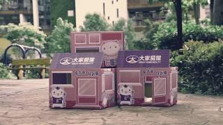 【大家房屋】2017預約賞屋送搬家整理箱