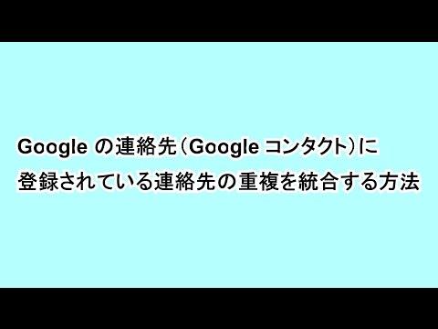 Google の連絡先(Google コンタクト)に登録されている連絡先の重複を統合する方法