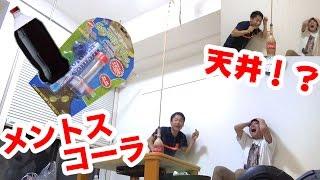 メントスコーラ噴出マシーンが天井を破壊しかけた!? thumbnail