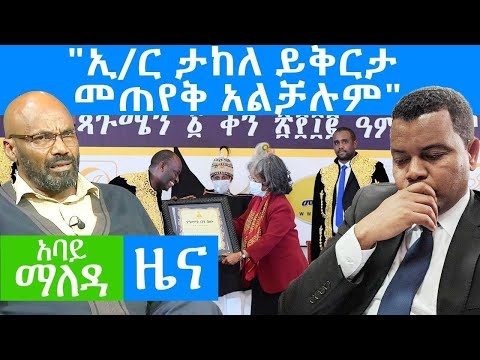 Abbay Maleda News /September 7,2020/ አባይ ማለዳ ዜና / Ethiopia news today/ Abbay Media News/ Abbay Media