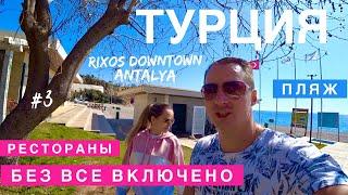 Турция 2020 отдых, Видели такой Пляж? Рестораны БЕЗ Все включено? Отель Rixos Downtown Antalya #3