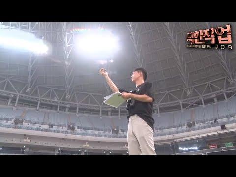 극한직업 - Extreme JOB_야구장 24시- 프로야구를 만드는 사람들_#001