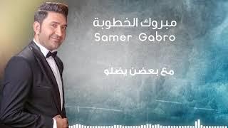 Samer Gabro Mabrouk Al khoutoube 2018 سامر كابرو مبروك الخطوبة