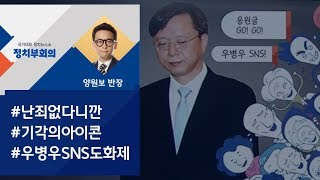 우병우 장모 회사 압수수색 영장도 기각..SNS 계정 보니