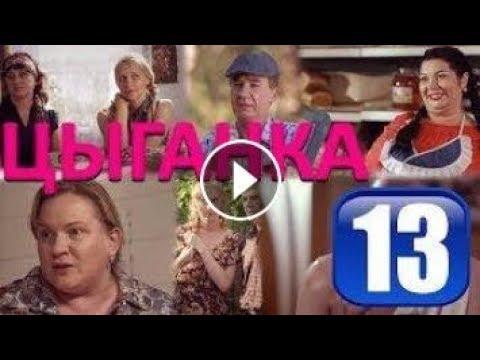 Цыганка 1 сезон 13 серия(Мелодрама 2019)