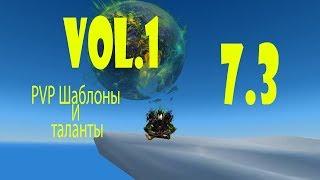 7.3 PVP Разбойник скрытности гайд (1) (пвп шаблоны и таланты)