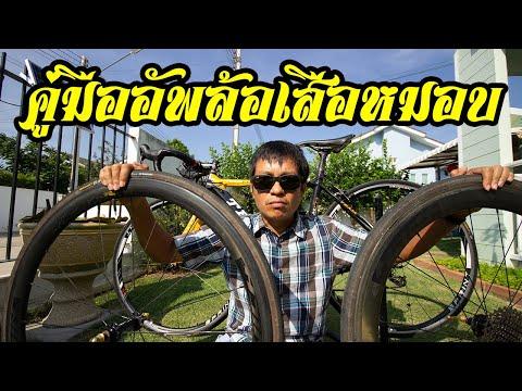 คู่มืออัพ ล้อจักรยานเสือหมอบ | สิ่งที่ต้องรู้! ก่อนซื้อล้อใหม่!