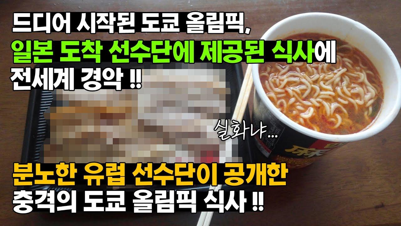 분노한 유럽 선수단이 공개한 충격의 도쿄 올림픽 식사!!