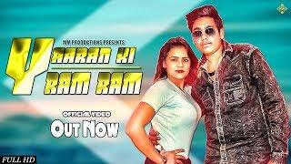 YAARAN KI RAM RAM   New Haryanvi Songs Haryanavi 2019   Vishal, Zoya Mahta   Rahul Hisariya