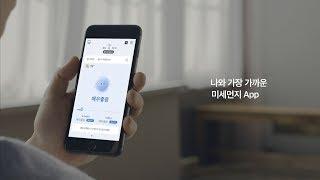 Air Map Korea 앱 리뉴얼 오픈! [KT 에어…