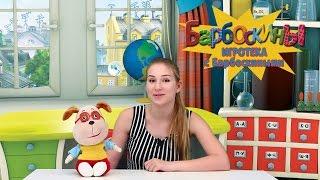 Игротека с Барбоскиными - Робот Жук своими руками. Поделки для детей с Геной