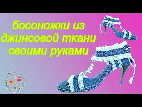 Вторая жизнь обуви своими руками