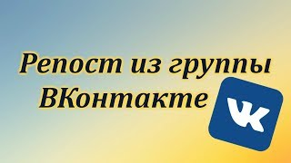 Как сделать репост из группы ВКонтакте на страницу ВК ВКонтакте